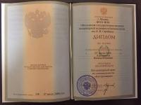 Антонова Наталья Юрьевна – ветврача