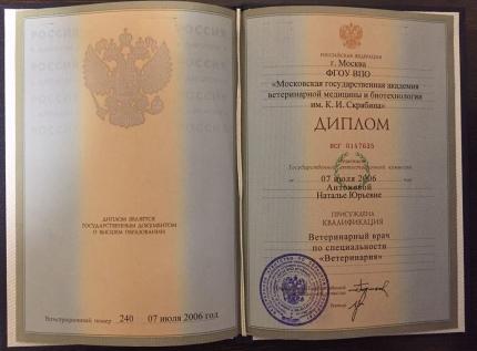 Антонова Наталья Юрьевна – ветврач